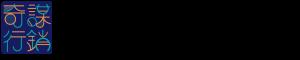 奇謀行銷整合有限公司logo